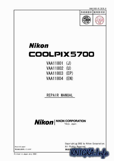 Сервисные руководства по ремонту фототехники Nikon