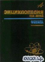 Энциклопедия для детей.Том 16. Физика. Части 1 и 2.