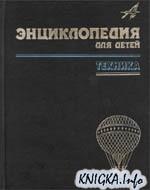 Энциклопедия для детей.Том 14. Техника.