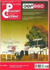 Журнал Ремонт и сервис