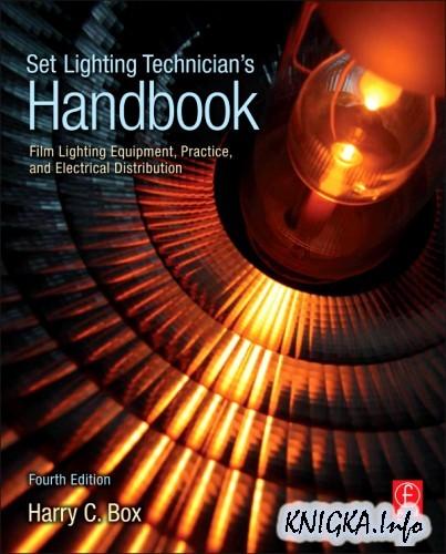 Set Lighting Technicians Handbook (4th. ed)/Справочник установщика освещения (Изд. 4-е)