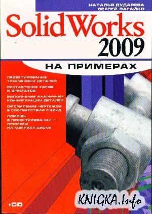 SolidWorks 2009 на примерах (+CD)
