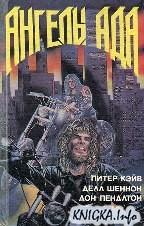 Питер Кэйв и др. - Ангелы ада (сборник в одном томе)