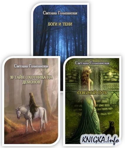Гольшанская Светлана - Сборник произведений (5 книг)