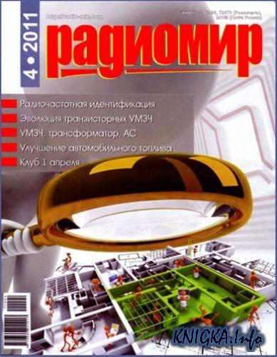 РадиоМир №4 (2011 апрель )