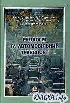 Екологія та автомобільний транспорт.