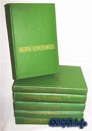 Вадим Кожевников. Собрание сочинений в 6 томах