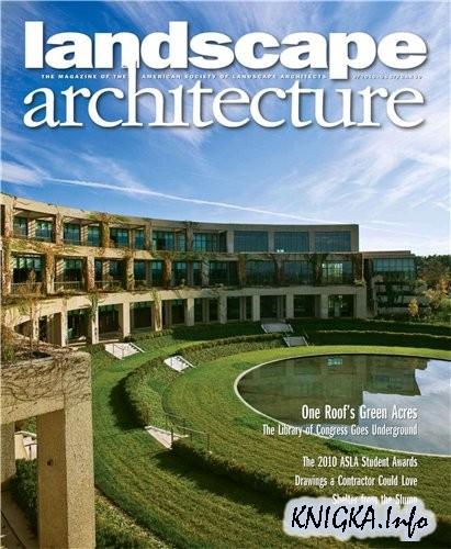 Ландшафтная архитектура (24 номера с 01.12.2009-01.09.2010)