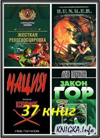 Пучков Лев - Сборник (37 книг)