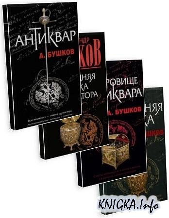 Антиквар. Цикл из 4-х книг