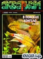 Аквариум №6, 2008 (ноябрь-декабрь)
