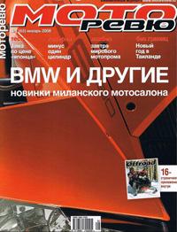 Журнал Моторевю