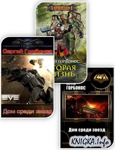 Горбонос Сергей - Собрание сочинений (6 книг)