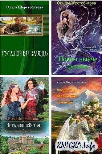 Сборник из 4 произведений