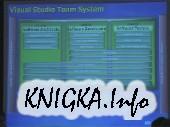 Управление жизненным циклом разработки приложения с использованием Visual Studio Team System и Team Foundation Server