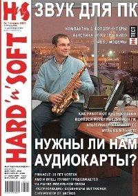 Журнал HARDnSOFT