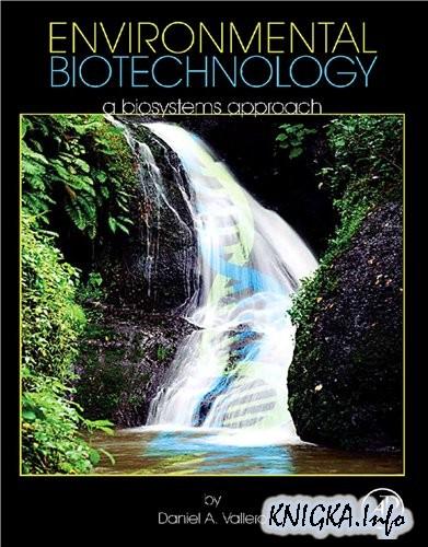Биотехнология и окружающая среда: Биосистемный подход