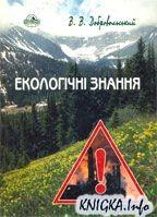 Екологічні знання: Навчальний посібник.