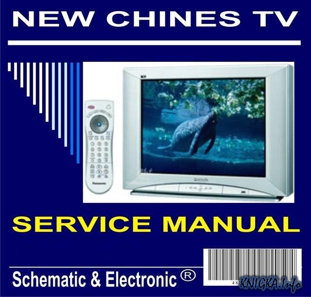 China chassis Tv - сборник схем и сервисных инструкций new China tv