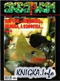 Аквариум №5, 2008 (сентябрь-октябрь)