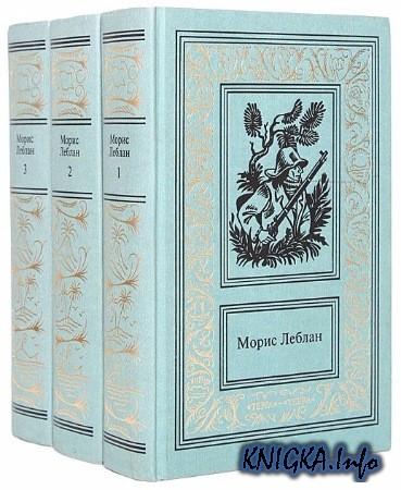 Морис Леблан. Сочинения в 3 томах