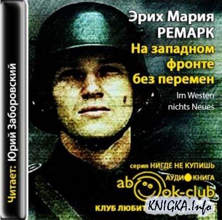 На западном фронте без перемен (Аудиокнига) читает Заборовский Ю.