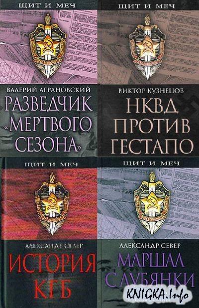 Щит и меч в 5 томах