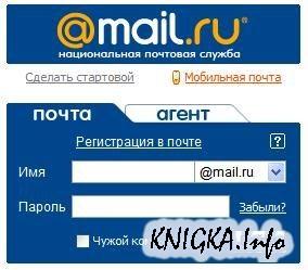 Видеоурок по взлому почты на Mail.ru
