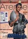 Ателье 06-2007