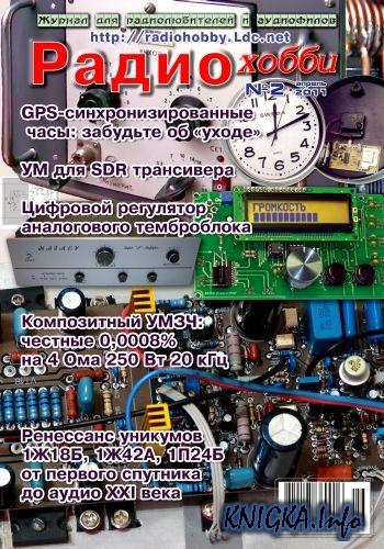 РадиоХобби №2 (апрель 2011)