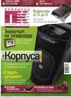 Журнал Домашний ПК