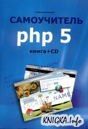 Журнал НиТ - Самоучитель PHP 5