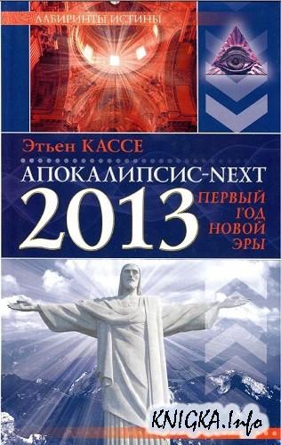 Апокалипсис-next. 2013, первый год новой эры