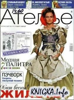 Журнал Ателье №4 2007