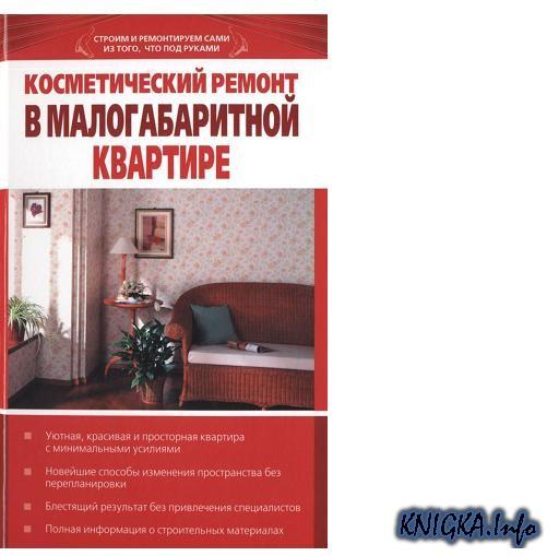 Косметический ремонт в малогабаритной квартире