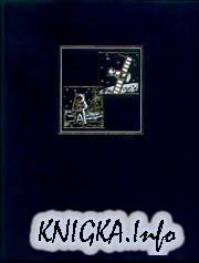 Энциклопедия для детей.Том дополнительный. Космонавтика.