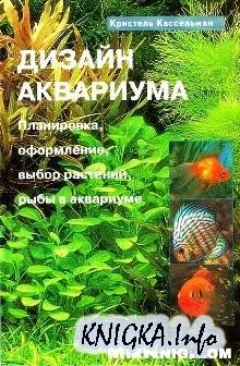 Дизайн аквариума. Планировка, оформление, выбор растений, рыбы в аквариуме