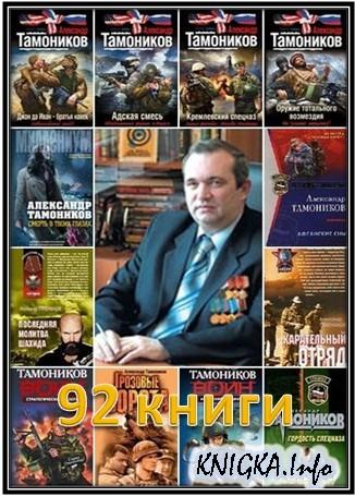Тамоников А. - Собрание сочинений (92 книги)