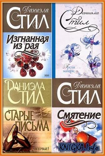Даниэла Стил - Сборник произведений (97 книг)