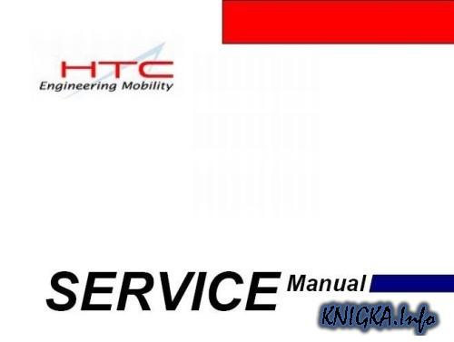 HTC. Сервисные мануалы по КПК