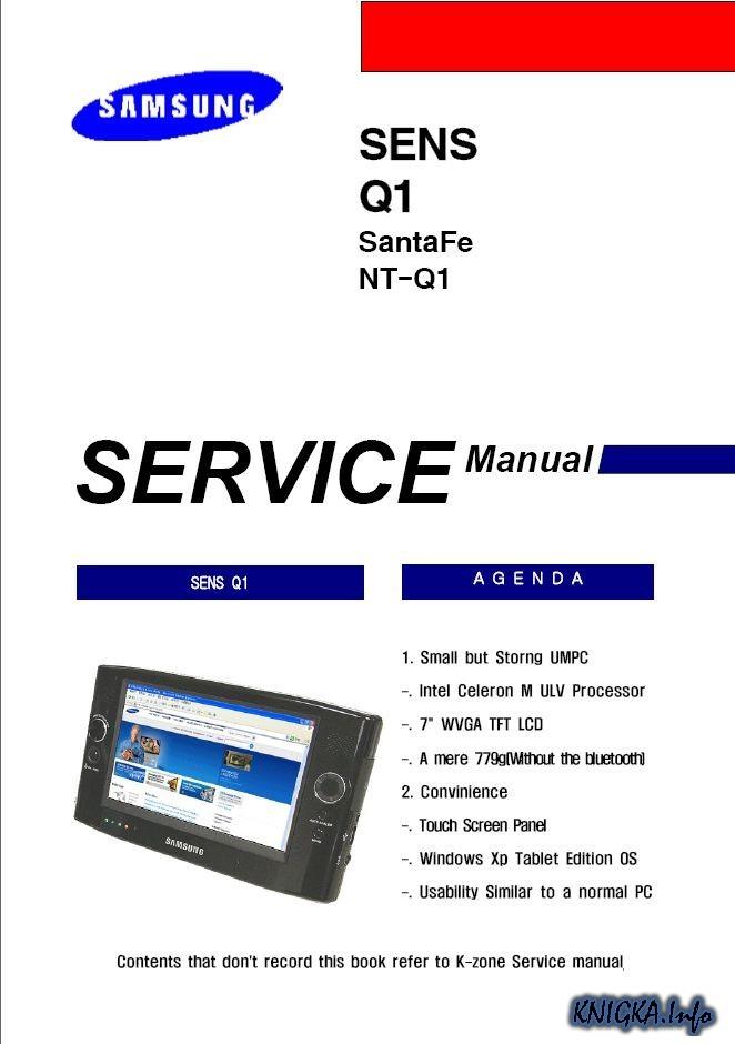 Samsung. Сервисные мануалы + схемы по ноутбукам Q и R серии
