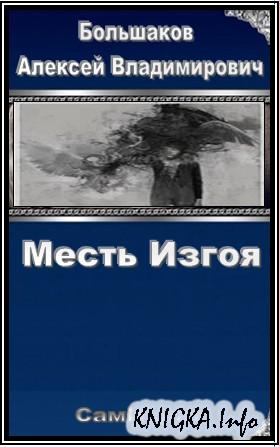Большаков Алексей - Месть Изгоя