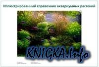 Иллюстрированный справочник аквариумных растений