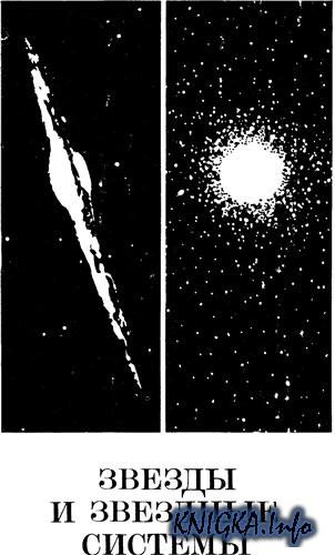 Звезды и звездные системы