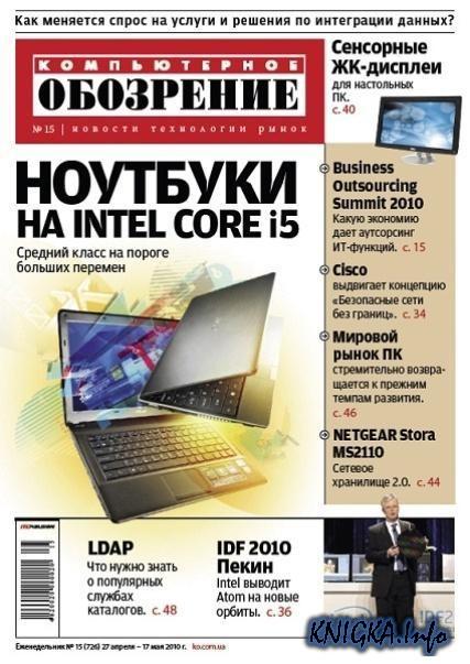 Компьютерное обозрение №15 (27 апреля – 17 мая 2010)