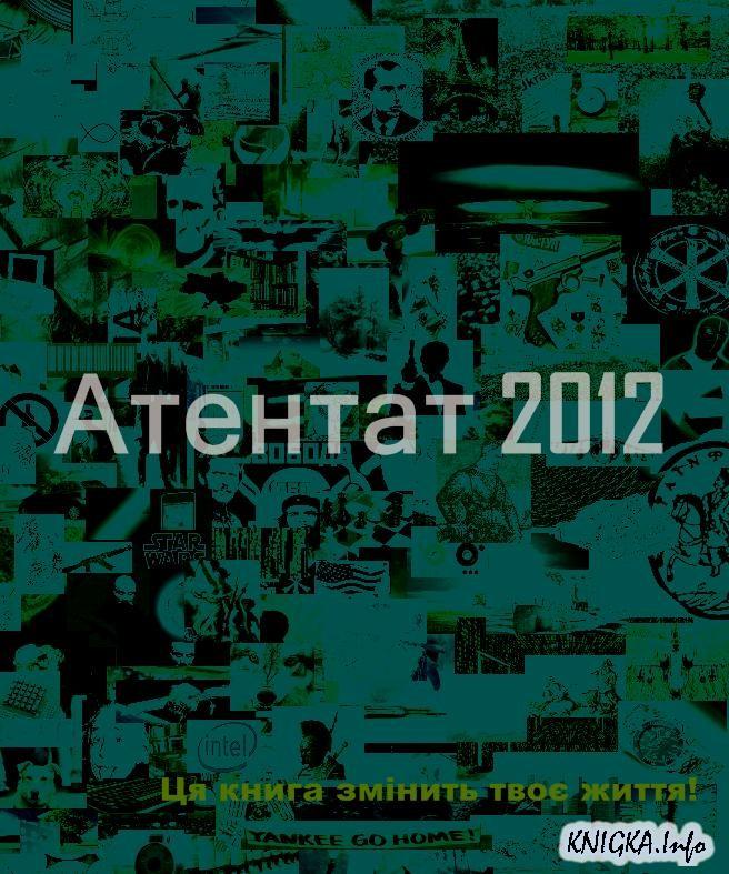 Атентат 2012