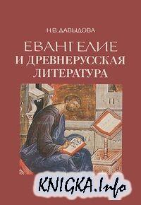 Евангелие и древнерусская литература