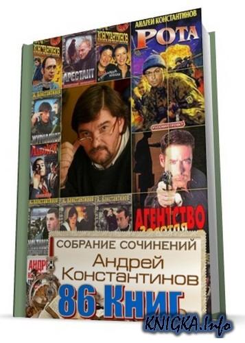 Сборник произведений Андрея Константинова (86 книг)