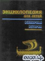 Энциклопедия для детей.Том 1. Всемирная история.