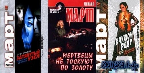 Михаил Март. Собрание сочинений